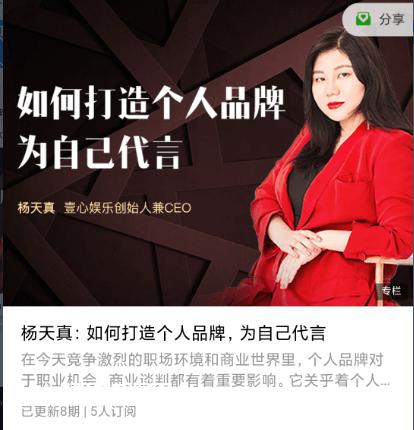 杨天真:如何打造个人品牌,为自己代言