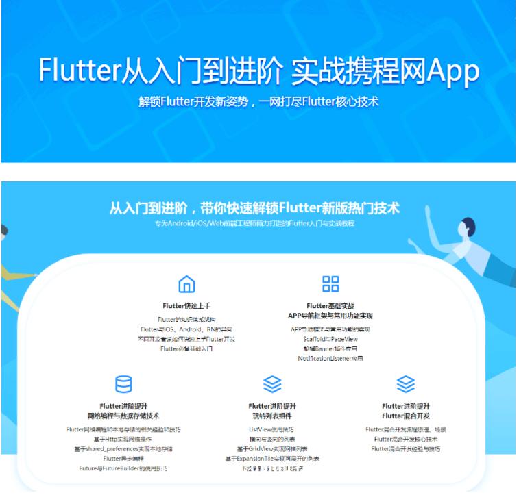Flutter从入门到进阶 实战携程网App
