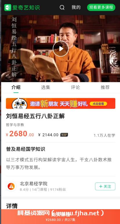 刘恒易经五行八卦正解