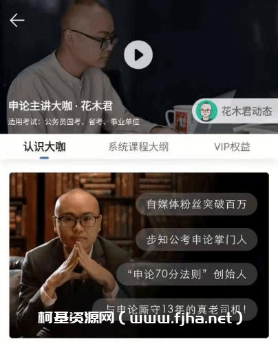 步知公考VIP:花木君申论备考+风暴羚羊行测备考