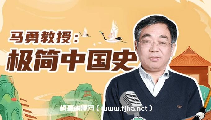 《马勇教授:极简中国史》