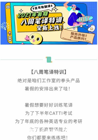武峰八周笔译特训1-3期完结